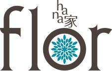 お花の学校と小さな花屋 花家flor|滋賀県長浜市